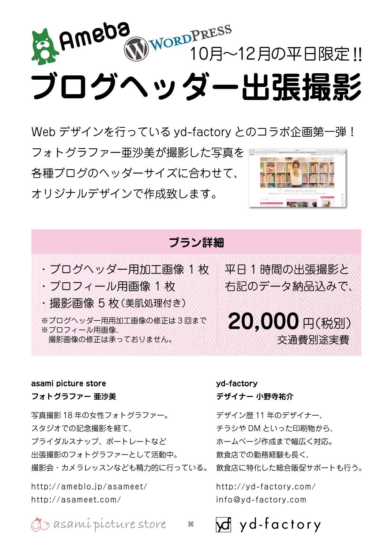 blog-header-campaign_01